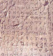 Lycian inscription on the Xanthos Obelisk